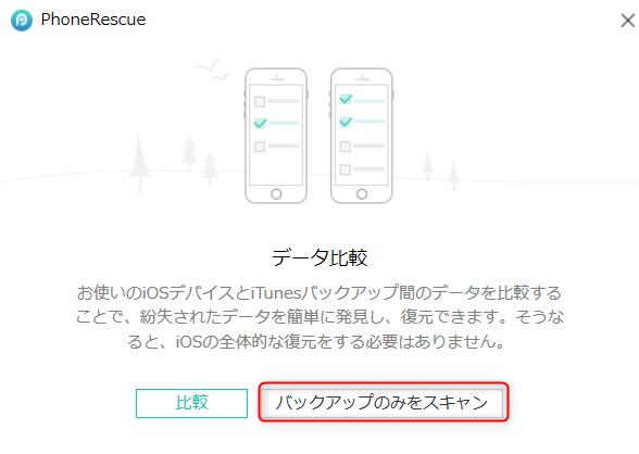 iTunesバックアップから通話履歴を復元する Step 4