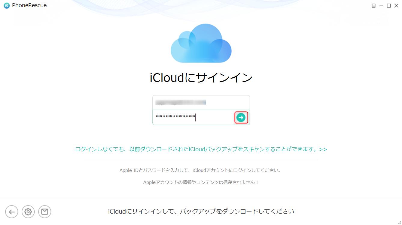iCloudバックアップから通話履歴を復元する Step 2