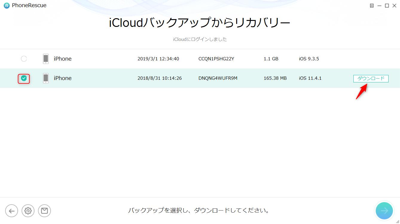 iCloudバックアップから通話履歴を復元する Step 4