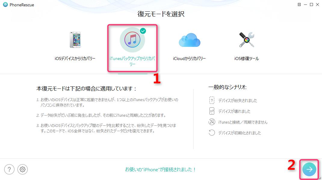 iTunesバックアップから通話履歴を復元する ステップ1