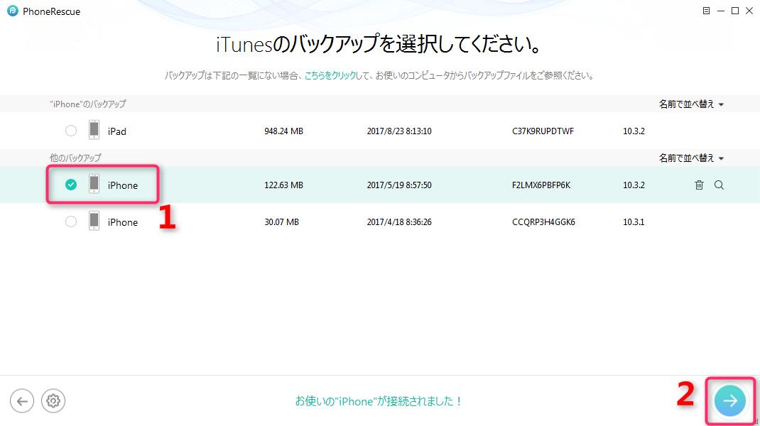 iTunesバックアップから通話履歴を復元する ステップ2