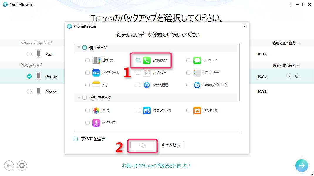 iTunesバックアップから通話履歴を復元する ステップ3