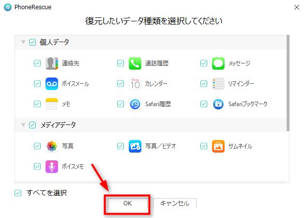 iPhoneの着信履歴を復元する方法-ステップ2