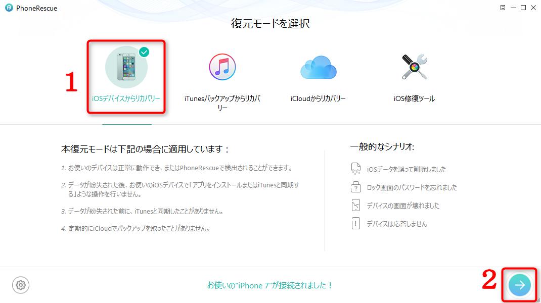 ステップ1.iOSデバイスからリカバリーを選択する