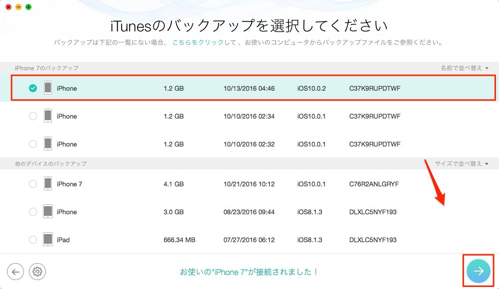 iTunesバックアップからiPhone 7を復元する方法1-2
