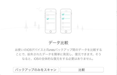 iTunesバックアップからiPhone 7を復元する方法