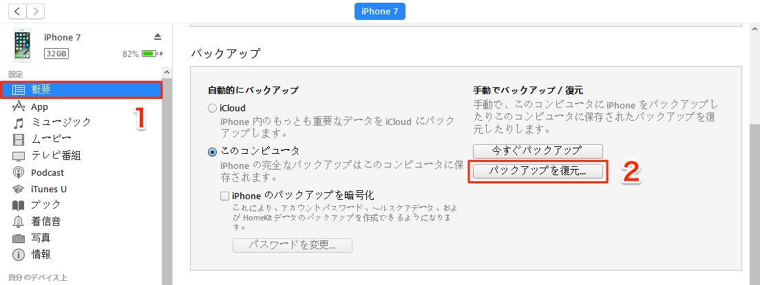 iTunesバックアップからiPhone 7を復元する方法2-2