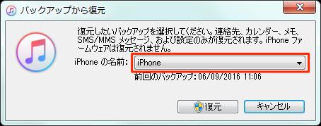 iTunesバックアップからiPhone 7を復元する方法2-3