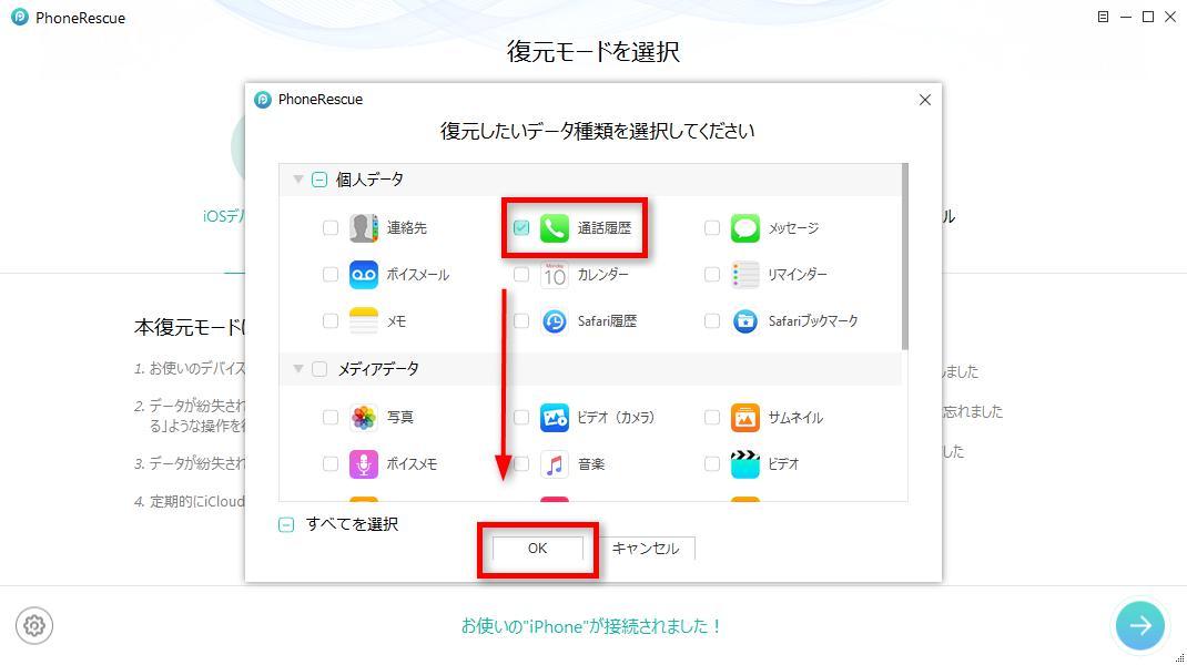 iPhoneの着信履歴を復元する方法 Step 2