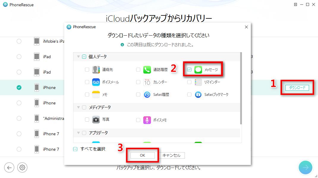 iCloudからiPhoneのメッセージだけを復元するには