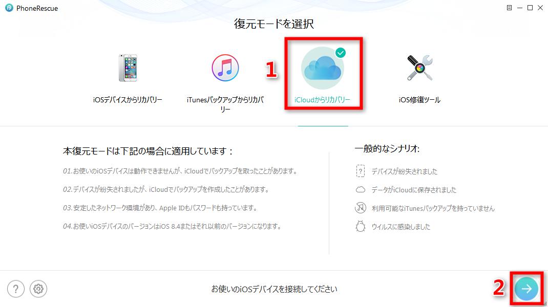 iCloudからiPhoneの消したメッセージだけを復元するには ステップ1