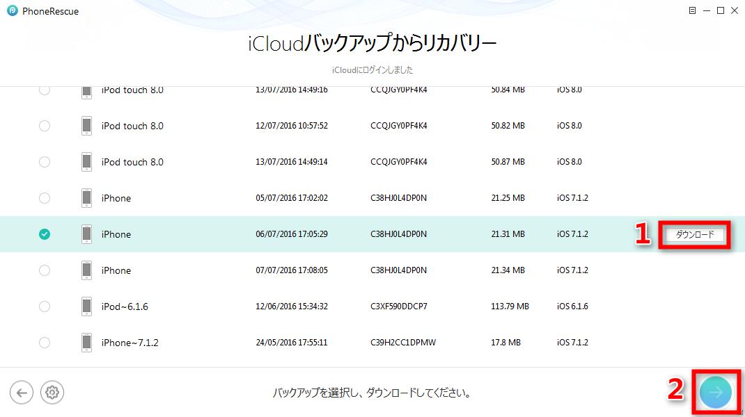 iCloudからiPhoneのメッセージだけを復元するには ステップ3