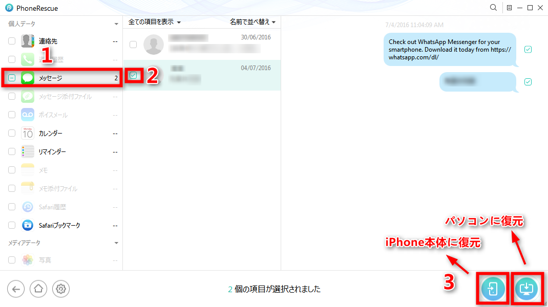iCloudからiPhoneの消したメッセージだけを復元するには ステップ4