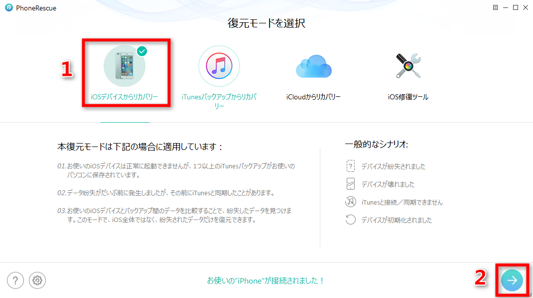 Step 1、iPhone 7をパソコンに接続する