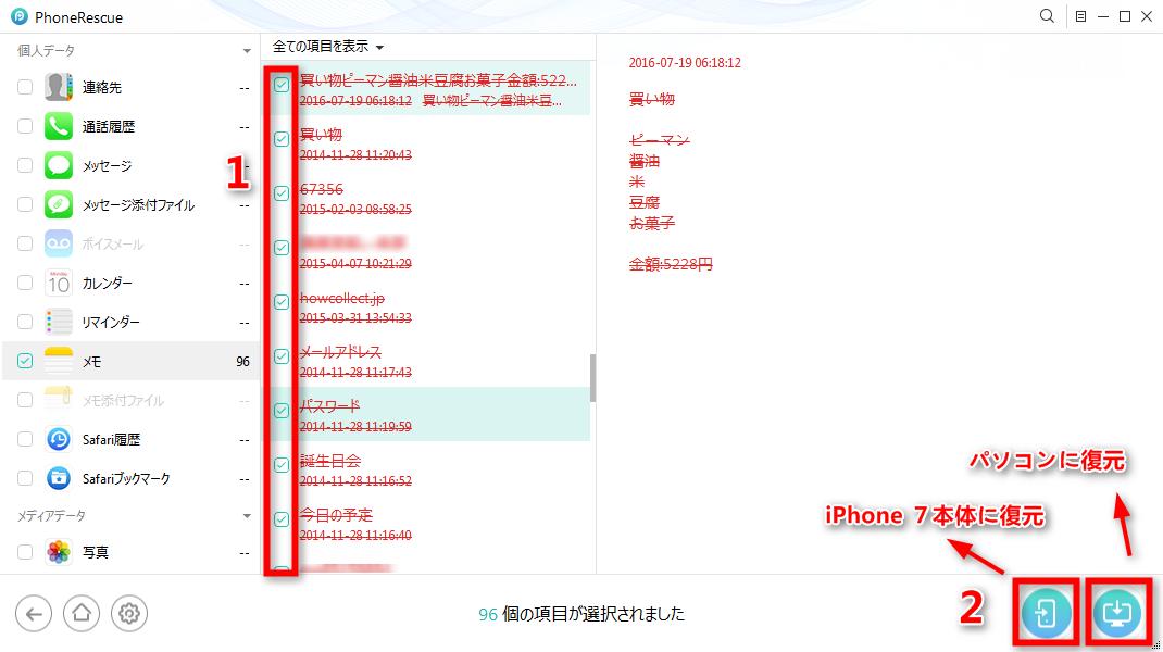 ステップ3、iPhone 7本体からメモを復元する