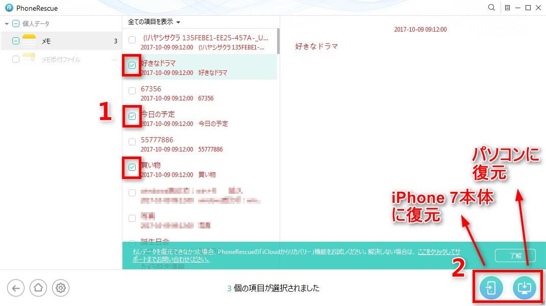 Step 3、iPhone XR/XS/XS Max/X/8/7のメモを復元する