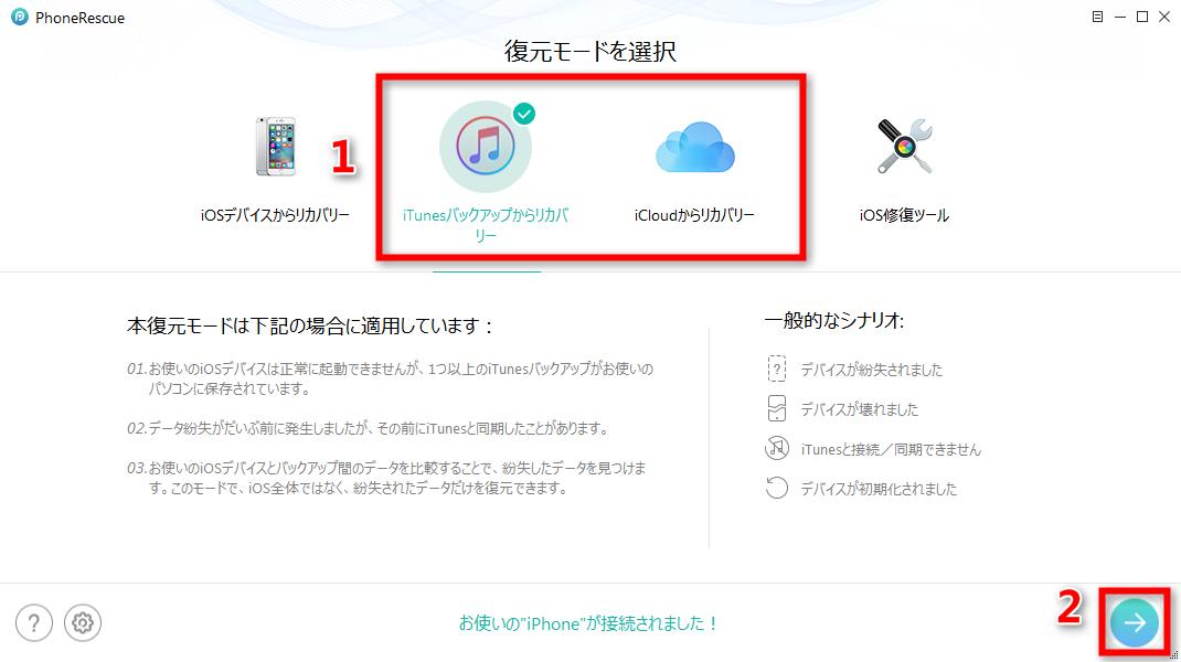iTunesバックアップ/iCloudからリカバリーモードに入る
