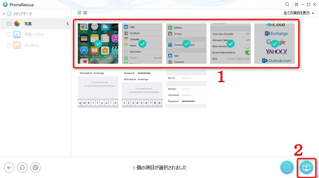 iCloudからiPhoneの写真を復元する