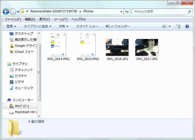 PhoneRescueでiPhoneの写真をiCloudからを復元する