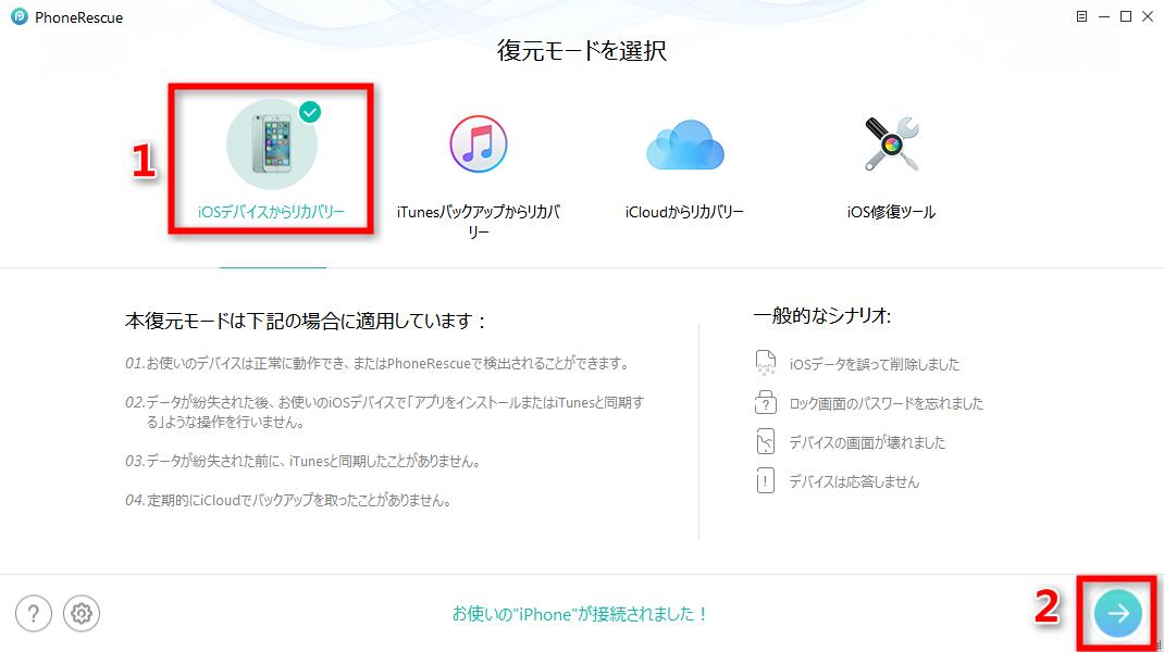 ステップ2 iOSデバイスからリカバリーを選択する