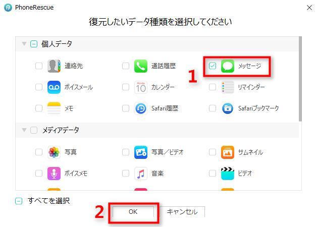 ステップ3 iPhoneから復元できるデータが表示される