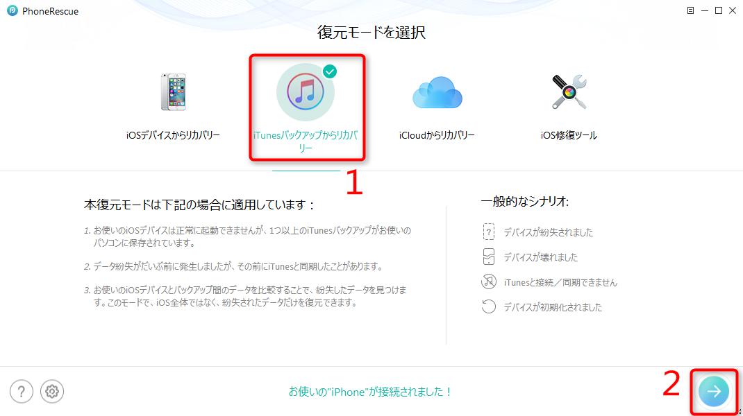 iTunesバックアップからボイスメールを復元する ステップ1