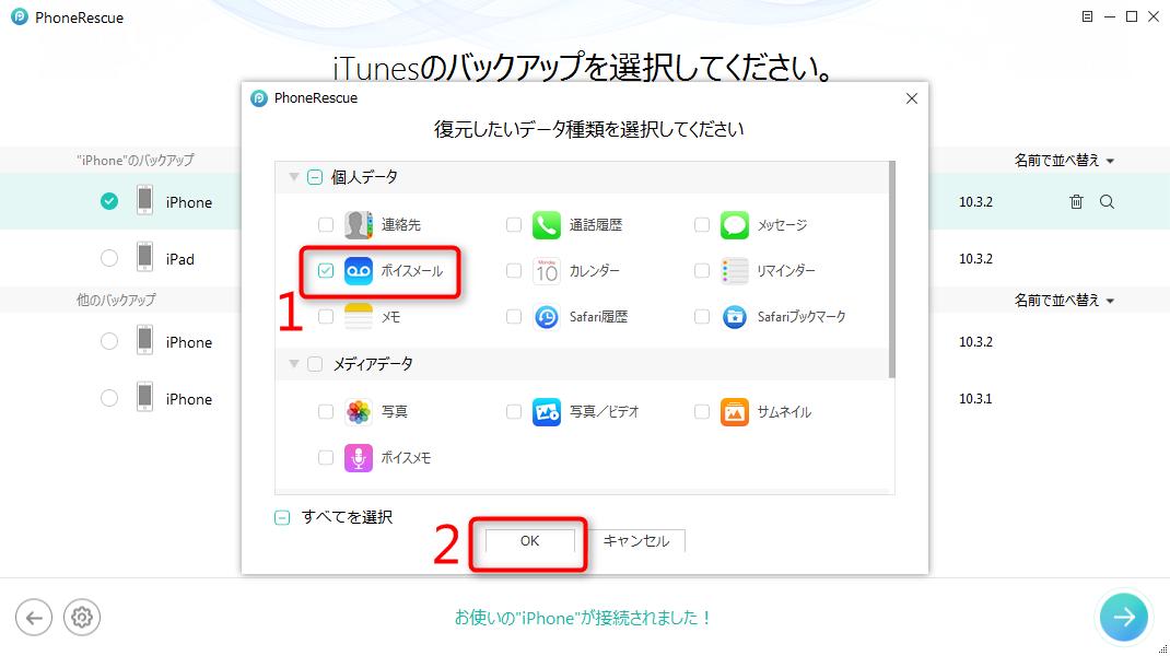 iTunesバックアップからボイスメールを復元する ステップ2