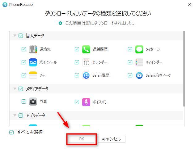 PhoneRescueでiCloudバックアップからiPhoneを復元する ステップ2