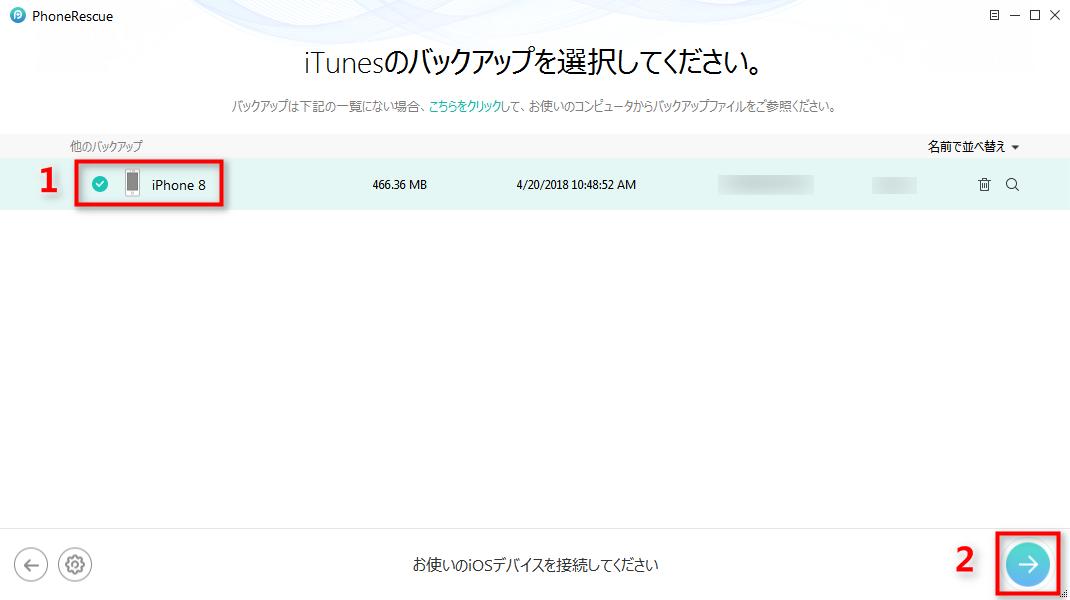 iTunesバックアップを選択する