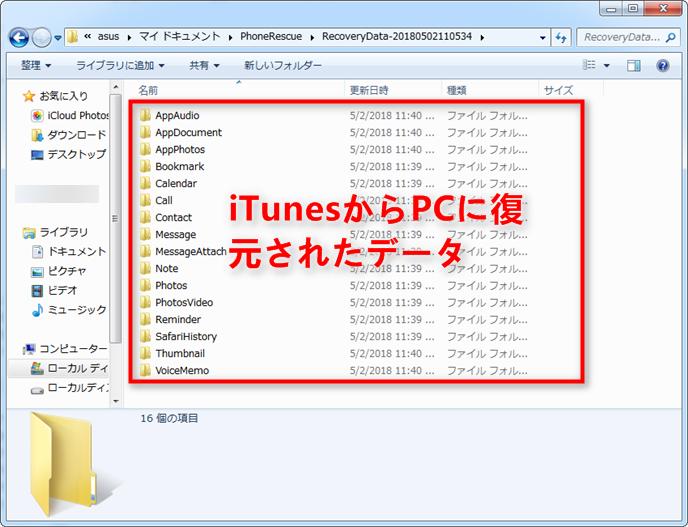 iTunesからiPhone XS/XR/X/8の必要なデータを復元する - パソコンに復元する場合