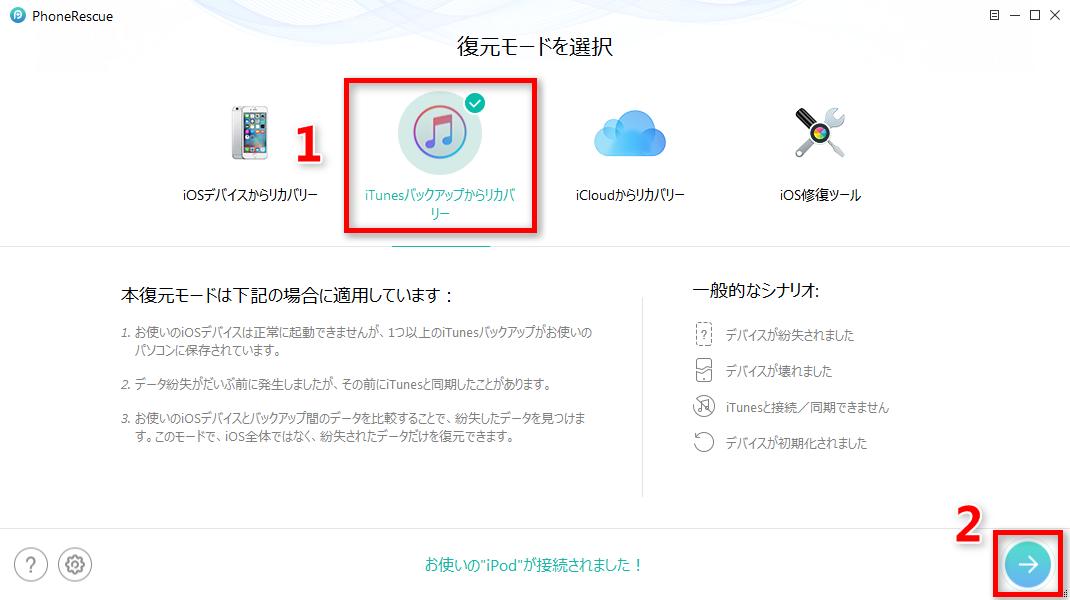 iTunesバックアップでiPodのデータを復元する方法