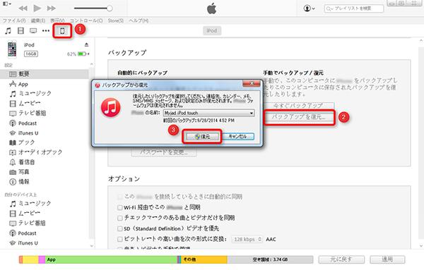 iTunesバックアップからiPodのデータを復元する方法