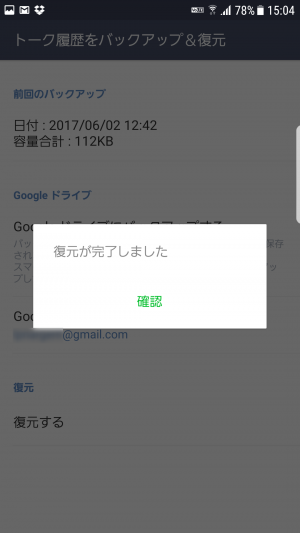 AndroidからLINEのトーク履歴を復元する方法