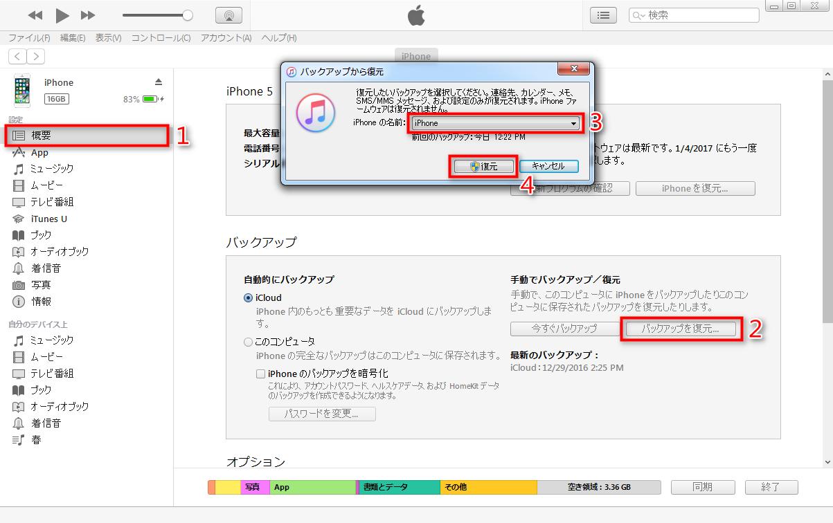 iPhoneのiTunesバックアップからLINEのトーク履歴を復元する