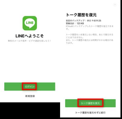 iCloudからLINEのトーク履歴を復元