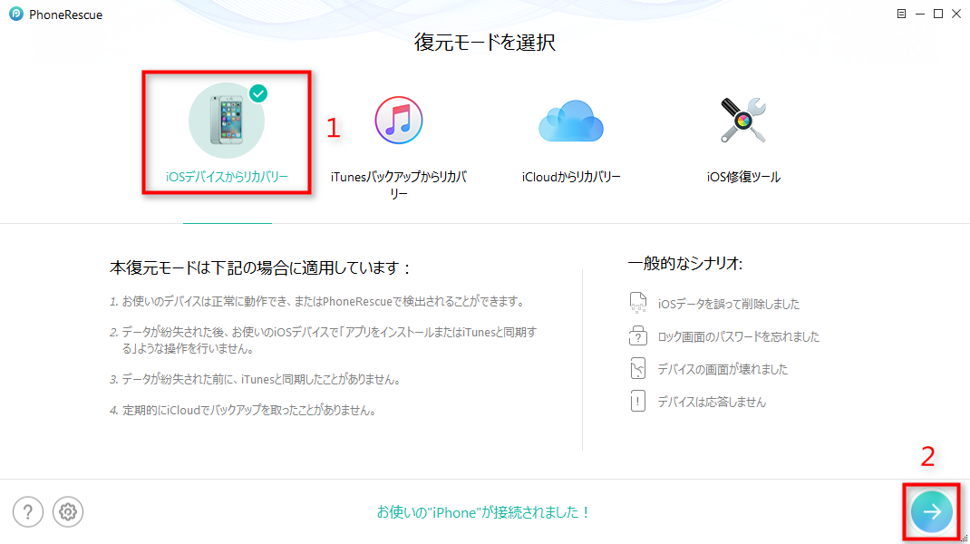 iPhoneをPhoneRescueに接続する