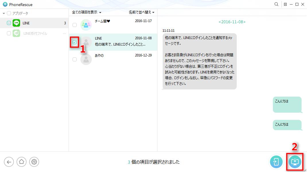 iPhone X/8からLINEデータを復元する - Step 3
