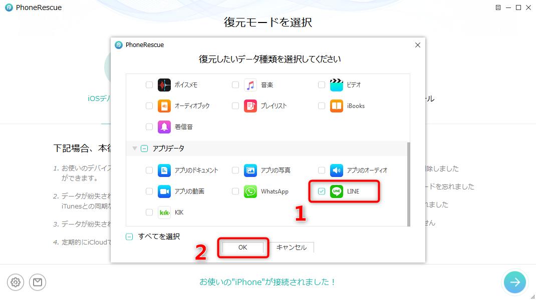 iPhoneからLINEの画像を復元する方法 2
