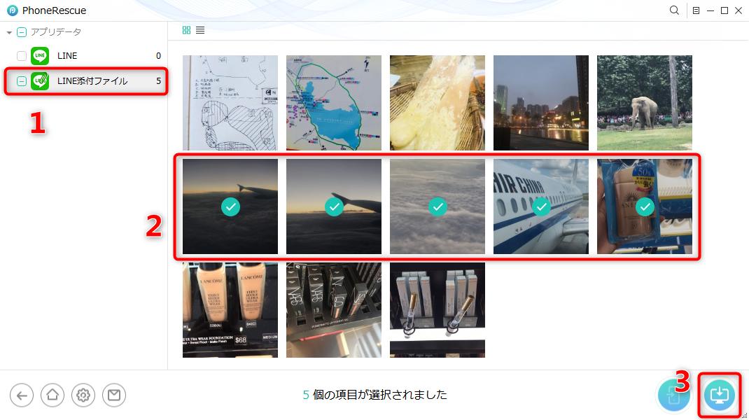 iPhoneからLINEの画像を復元する方法 3