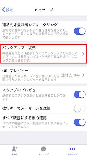 パソコンなしでiPhoneのメッセージを復元する方法 1