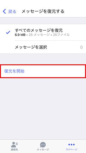 パソコンなしでiPhoneのメッセージを復元する方法 4