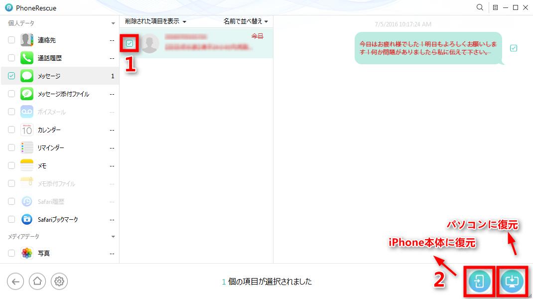 直接にiPhoneからメッセージを復元する ステップ3