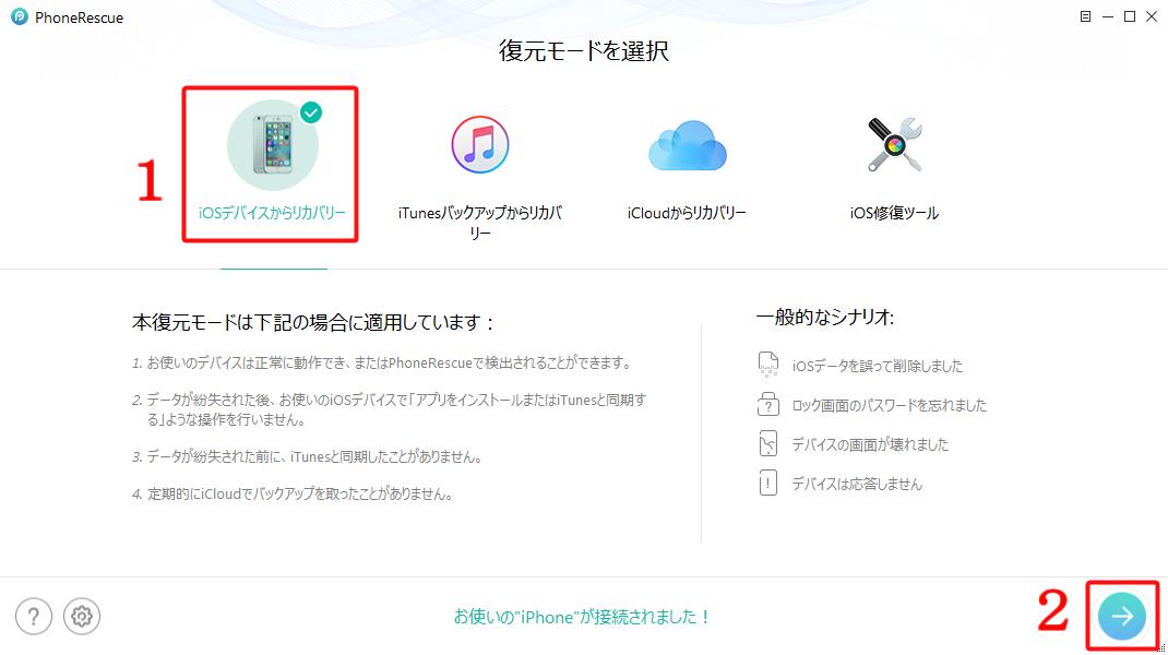 ステップ2:iOSデバイスからリカバリーに入る