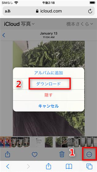 iCloudからカメラロールの写真を復元する