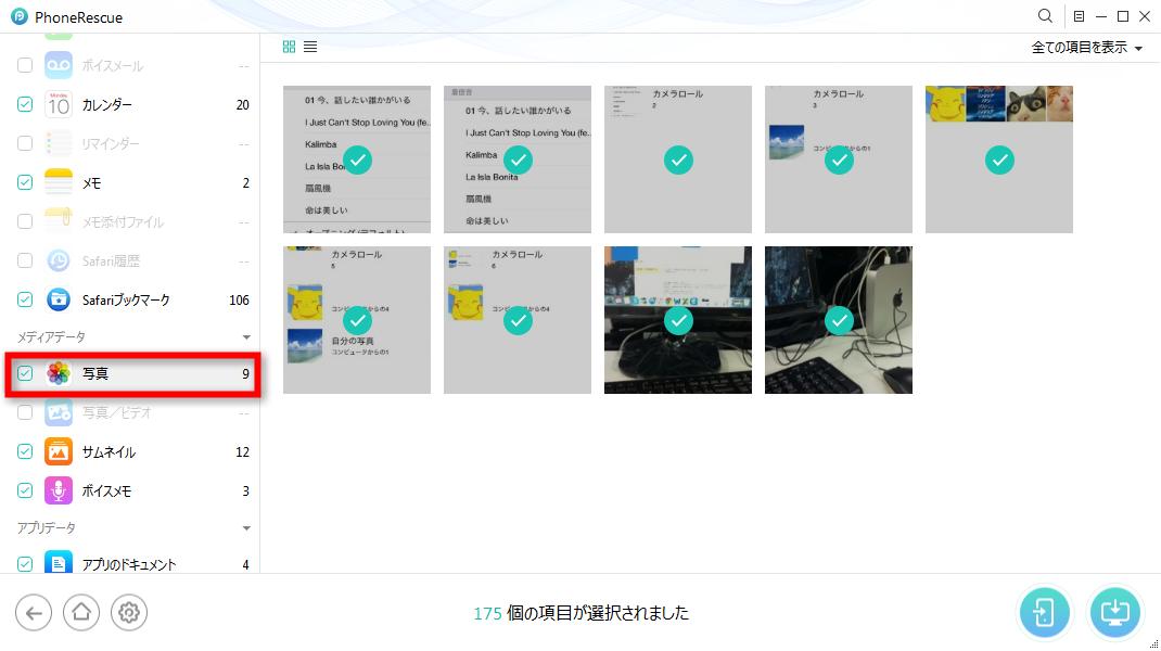 iCloudからカメラロールの写真を復元する ステップ3