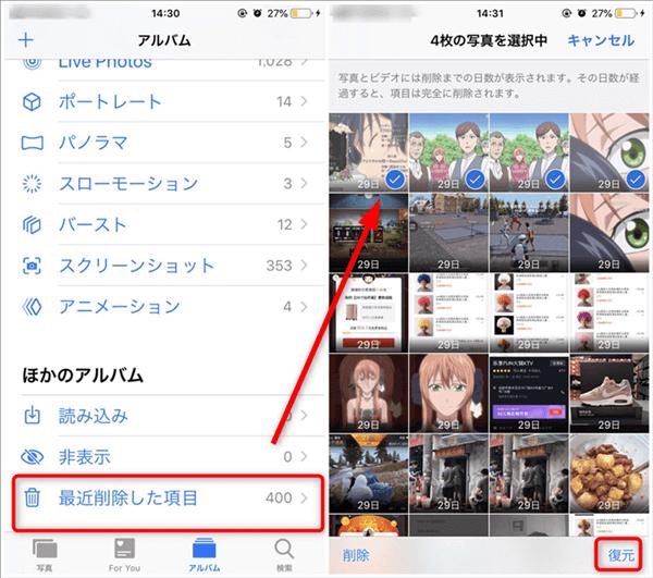 最近削除した項目からiPhoneの写真を復元する