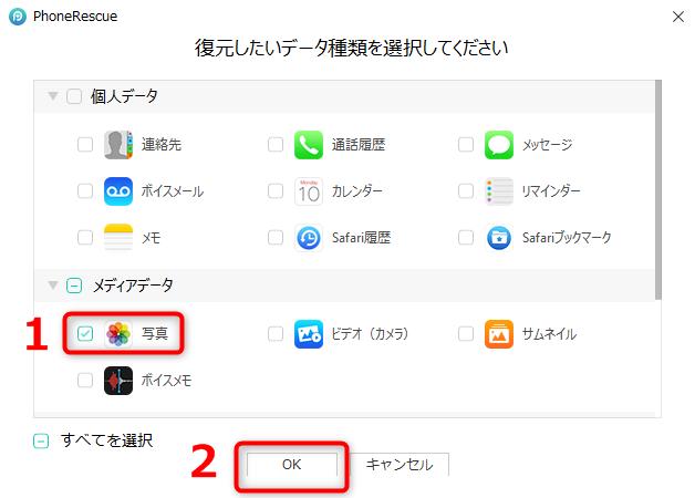 PhoneRescue for iOSでiPhoneから削除された写真を復元する