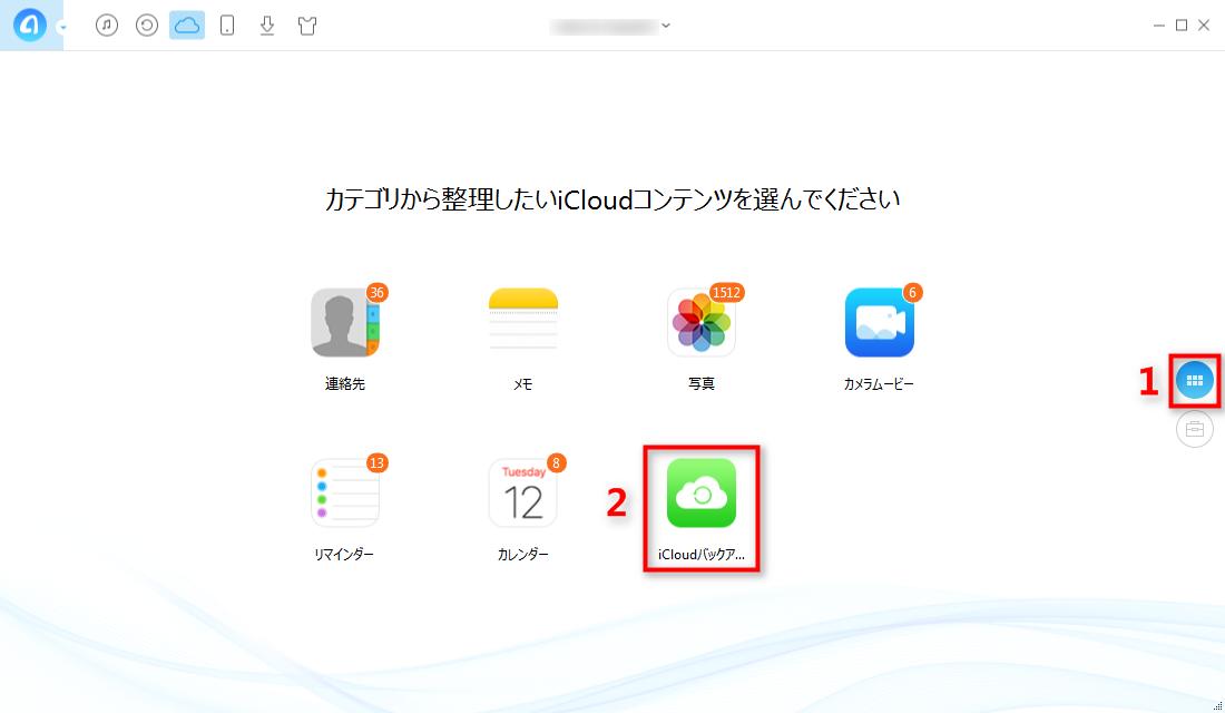 iCloudから写真だけを復元できる方法 ステップ2