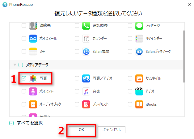 iPhone 5から直接に画像を復元する ステップ2
