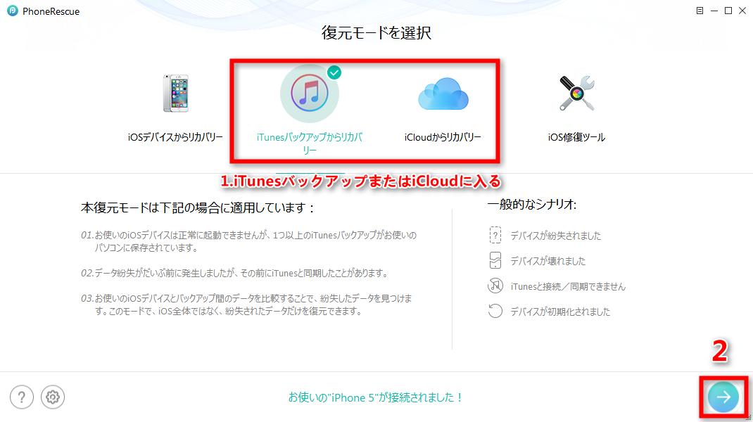 バックアップからiPhone 5の画像を復元する ステップ1